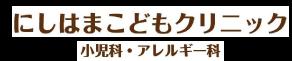 JR尼崎駅南側すぐの小児科・アレルギー科【にしはまこどもクリニック】です。
